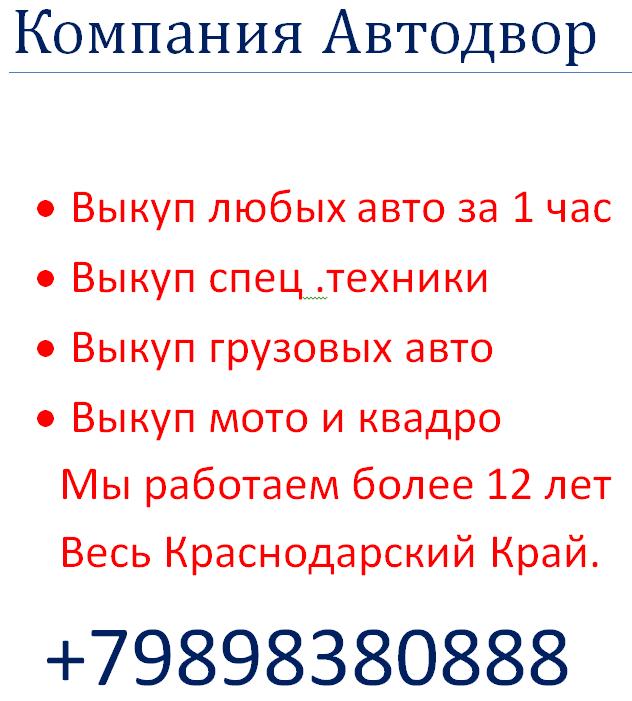 Выкуп авто в Новороссийске +79898380888
